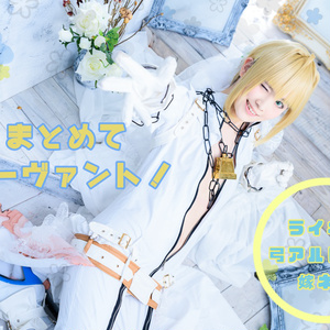 【DL】まとめてサーヴァント!