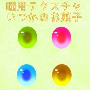 【無料版有り/#VRoid】VRoid向け瞳テクスチャ「いつかのお菓子」