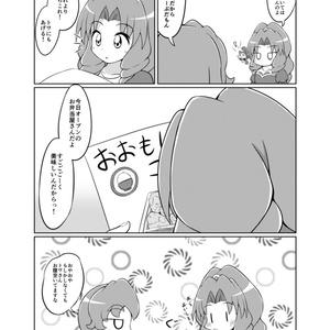 GO! プリンセスキュアひめちゃんEX