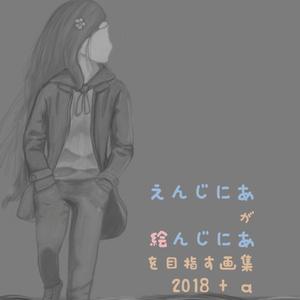 えんじにあが絵んじにあを目指す画集2018+α @shop_0761