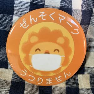ぜんそくマーク らいおんさん 缶バッジ(76mm・57mm)