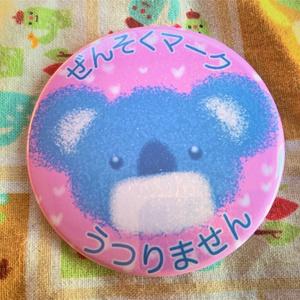 ぜんそくマーク コアラちゃん 缶バッジ(76mm・57mm)