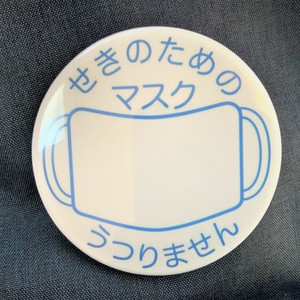 マスクマーク 白色 缶バッジ(76mm・57mm)