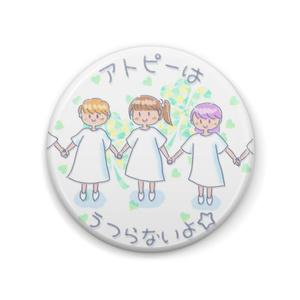 アトピーマーク① 缶バッジ(57mm)