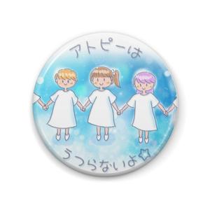 アトピーマーク② 缶バッジ(57mm)