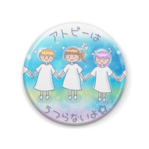 アトピーマーク③ 缶バッジ(57mm)