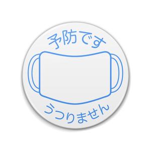 予防マーク 白色 缶バッジ(76mm・57mm)
