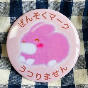 ぜんそくマーク ウサギちゃん 缶バッジ(76mm・57mm)