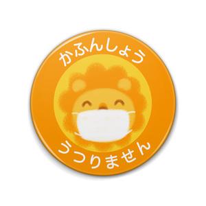 花粉症マーク らいおんさん 缶バッジ(76mm・57mm)