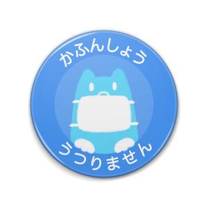 花粉症マーク 謎のいきものくん 缶バッジ(76mm・57mm)