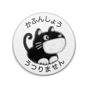 花粉症マーク  黒ネコちゃん 缶バッジ(76mm・57mm)