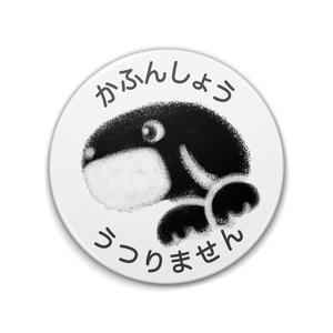 花粉症マーク 黒ラブくん 缶バッジ(76mm・57mm)