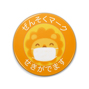 ぜんそくマーク らいおんさん(別文面バージョン)缶バッジ(76mm・57mm)