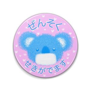 ぜんそくマーク コアラちゃん(別文面バージョン)缶バッジ(76mm・57mm)
