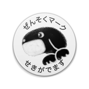 ぜんそくマーク 黒ラブくん(別文面バージョン)缶バッジ(76mm・57mm)