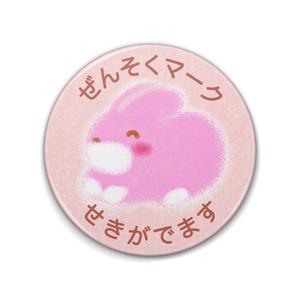 ぜんそくマーク ウサギちゃん(別文面バージョン)缶バッジ(76mm・57mm)