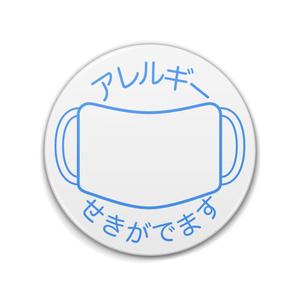 アレルギーマーク 白色(別文面バージョン)缶バッジ(76mm・57mm)