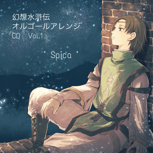 """ Spica """
