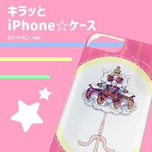 【締め切りました】キラッとiPhone☆ケース【受注予約生産】