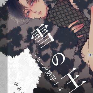 オリジナルBL小説「雪の王」