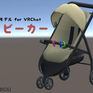 【VRChat向け3Dモデル】ベビーカー