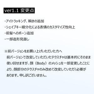オリジナル3Dモデル『どん』ver 1.1
