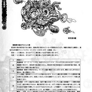 T&Tスチームパンク~ノームの発明品~