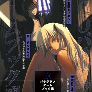 100パラグラフゲームブック集②