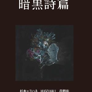 ゲームブック クトゥルー短編集2 暗黒詩篇