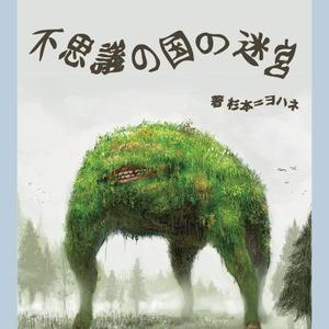 剣の森(T&Tソロアドベンチャー)