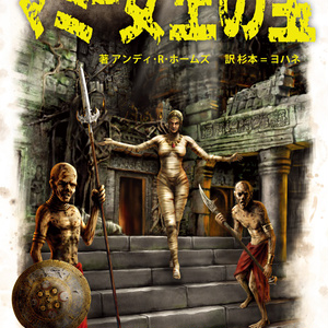 マミー女王の宝(T&Tソロアドベンチャー翻訳シリーズ)
