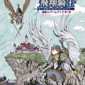 飛翔騎士(漫画deゲームブック 第1弾)