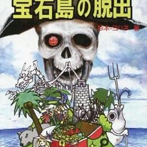 宝石島の脱出(ゲームブック版)