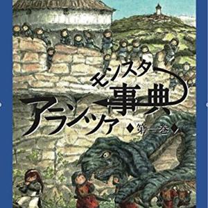 アランツァモンスター事典 第1巻(ワールドガイド)