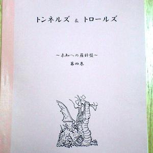 未知への羅針盤 第4巻(T&Tサプリメント)
