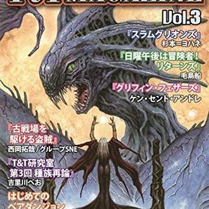 トンネル・ザ・トロール・マガジン vol.3