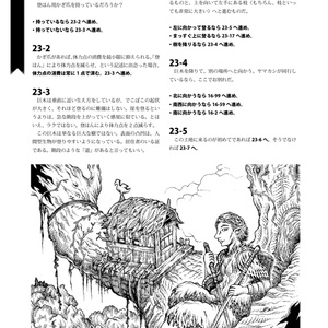 かえる沼を抜けて(ゲームブック)