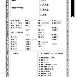 FT書房ゲームブック 冒険記録紙