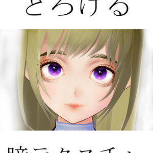 とろける瞳テクスチャ01【VRoid】