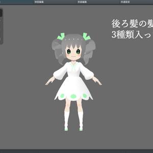 【無料】VRoidデフォルメモデルすずらん