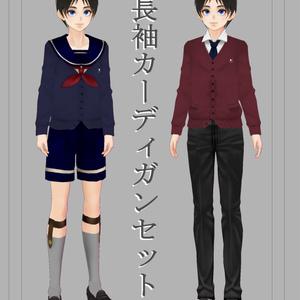 【VRoid】長袖カーディガンセット02