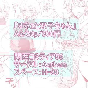 【あんしんBOOTHパック配送】オネェとふたごちゃん