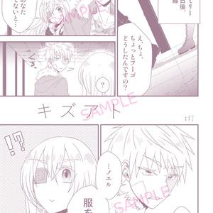 【ノベルティ付き】フーノエアンソロジー「恋火の温度℃」