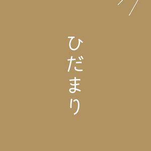 【小説】ひだまり