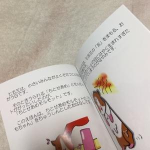 絵本『ちとせあめのモルモット』