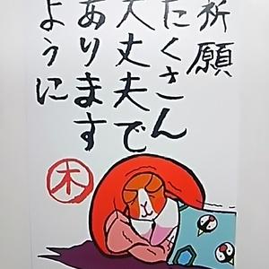 一言ポストカード三