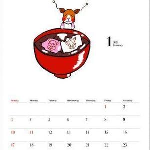 【壁かけ・A4】ちもちゃんカレンダー2021