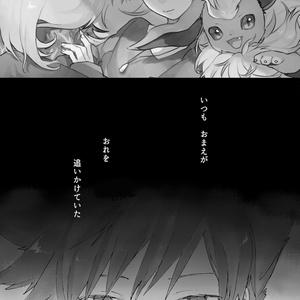 【ポケモン】ライバル本