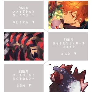 ポケモン21周年アンソロジー