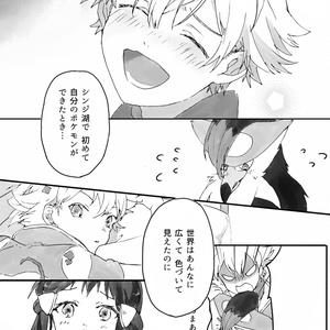 【ポケモン】ライバル本2